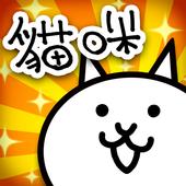 貓咪大戰爭 icon