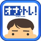 オナトレ! icon