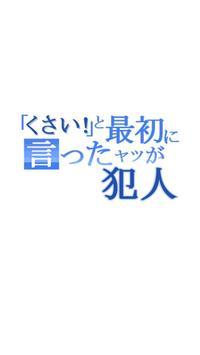 オナトレ! apk screenshot