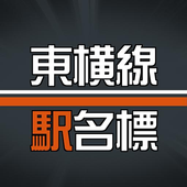 TouyokoLine  Station name icon