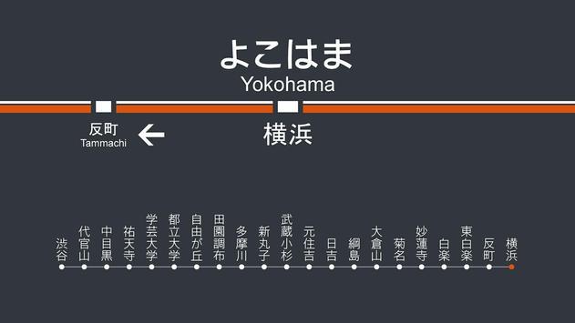 TouyokoLine  Station name apk screenshot