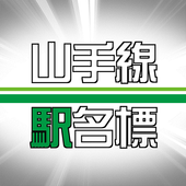 YamanoteLine Station name icon