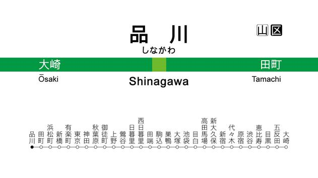 YamanoteLine Station name poster