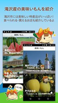 滝沢NAVI〜滝沢市公式アプリ〜 apk screenshot