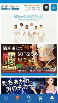 日本サプリメントフーズ 公式オンラインショップアプリ apk screenshot