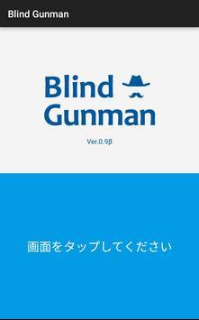 Blind Gunman poster