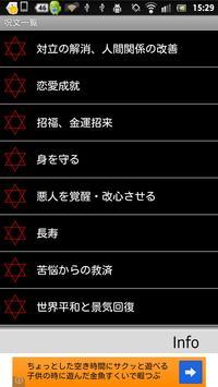 呪文集 スクリーンショット 1