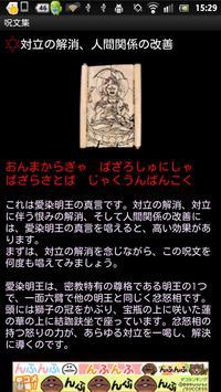 呪文集 スクリーンショット 2