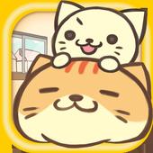 猫咪的毛 〜放弃护理猫咪的游戏〜 圖標