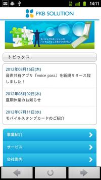 PKB SOLUTION apk screenshot