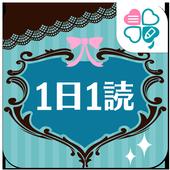 妊活30のレッスン-赤ちゃんを迎えるカラダづくり- icon