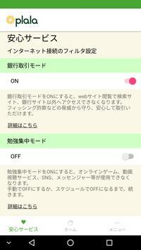 マイぷらら screenshot 4