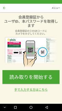 マイぷらら screenshot 1
