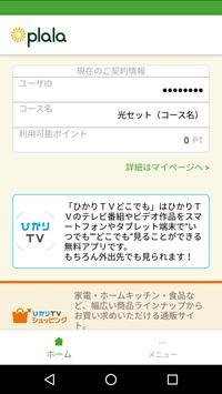 マイぷらら screenshot 3
