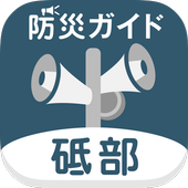 砥部町防災ガイド icon