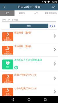砥部町防災ガイド apk screenshot