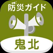 鬼北町防災ガイド icon