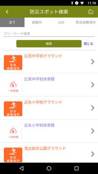 鬼北町防災ガイド apk screenshot