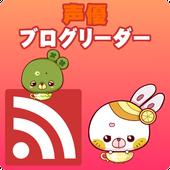 西友(配音演員)BlogReader 图标