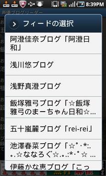 西友(配音演員)BlogReader 截图 5
