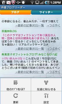 西友(配音演員)BlogReader 截图 6