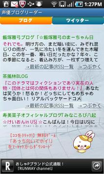 西友(配音演員)BlogReader 海报