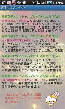 西友(配音演員)BlogReader 截图 1
