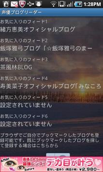 西友(配音演員)BlogReader 截图 2