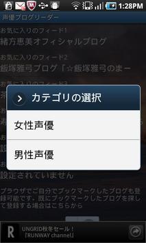 西友(配音演員)BlogReader 截图 3