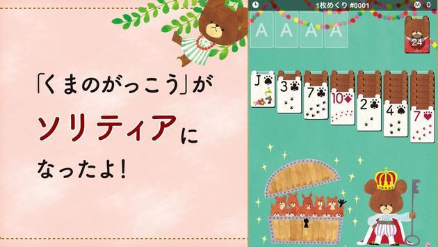 くまのがっこう ソリティア【公式アプリ】無料トランプゲーム poster