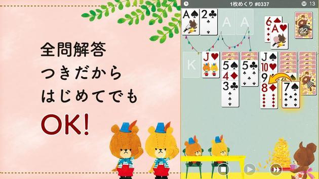 くまのがっこう ソリティア【公式アプリ】無料トランプゲーム apk screenshot