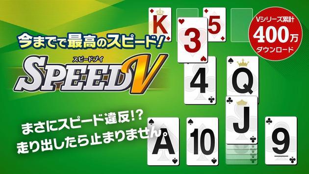 スピードV - 人気トランプゲーム poster