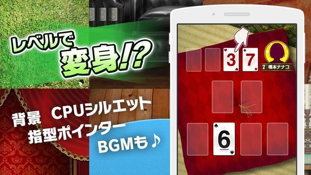 スピードV - 人気トランプゲーム apk screenshot