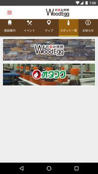 Wood Egg お好み焼館 screenshot 2