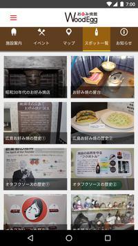 Wood Egg お好み焼館 screenshot 3