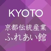 京都伝統産業ふれあい館音声ガイダンス icon