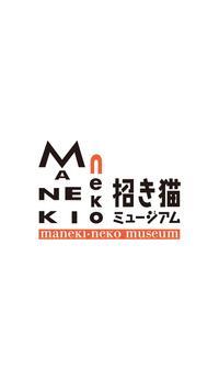 招き猫ミュージアム公式ガイドアプリ poster