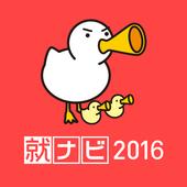 就ナビ2016アプリ icon