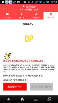 就ナビ2016アプリ apk screenshot