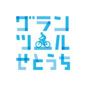 グラン・ツール・せとうち 2017 icon