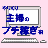 やりくり主婦のプチ稼ぎ術 icon