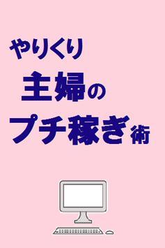 やりくり主婦のプチ稼ぎ術 poster