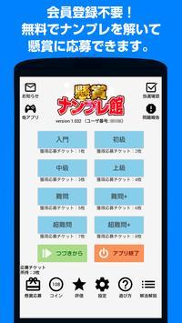懸賞ナンプレ館 screenshot 3