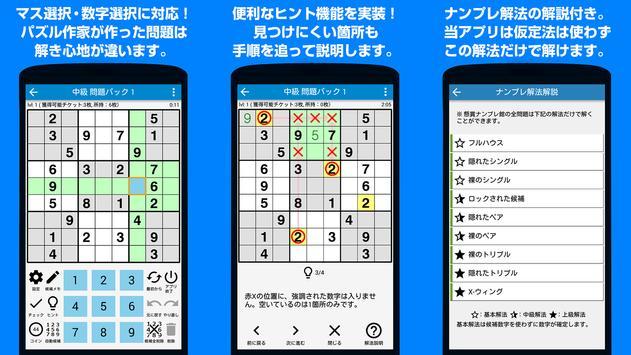 懸賞ナンプレ館 screenshot 2