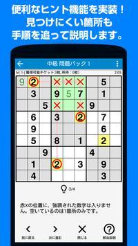 懸賞ナンプレ館 screenshot 7