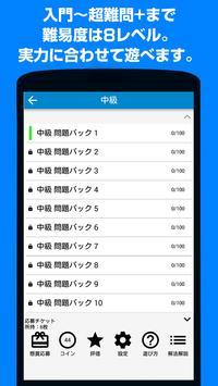 懸賞ナンプレ館 screenshot 5