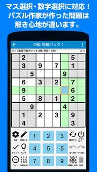 懸賞ナンプレ館 screenshot 6