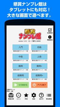 懸賞ナンプレ館 screenshot 9