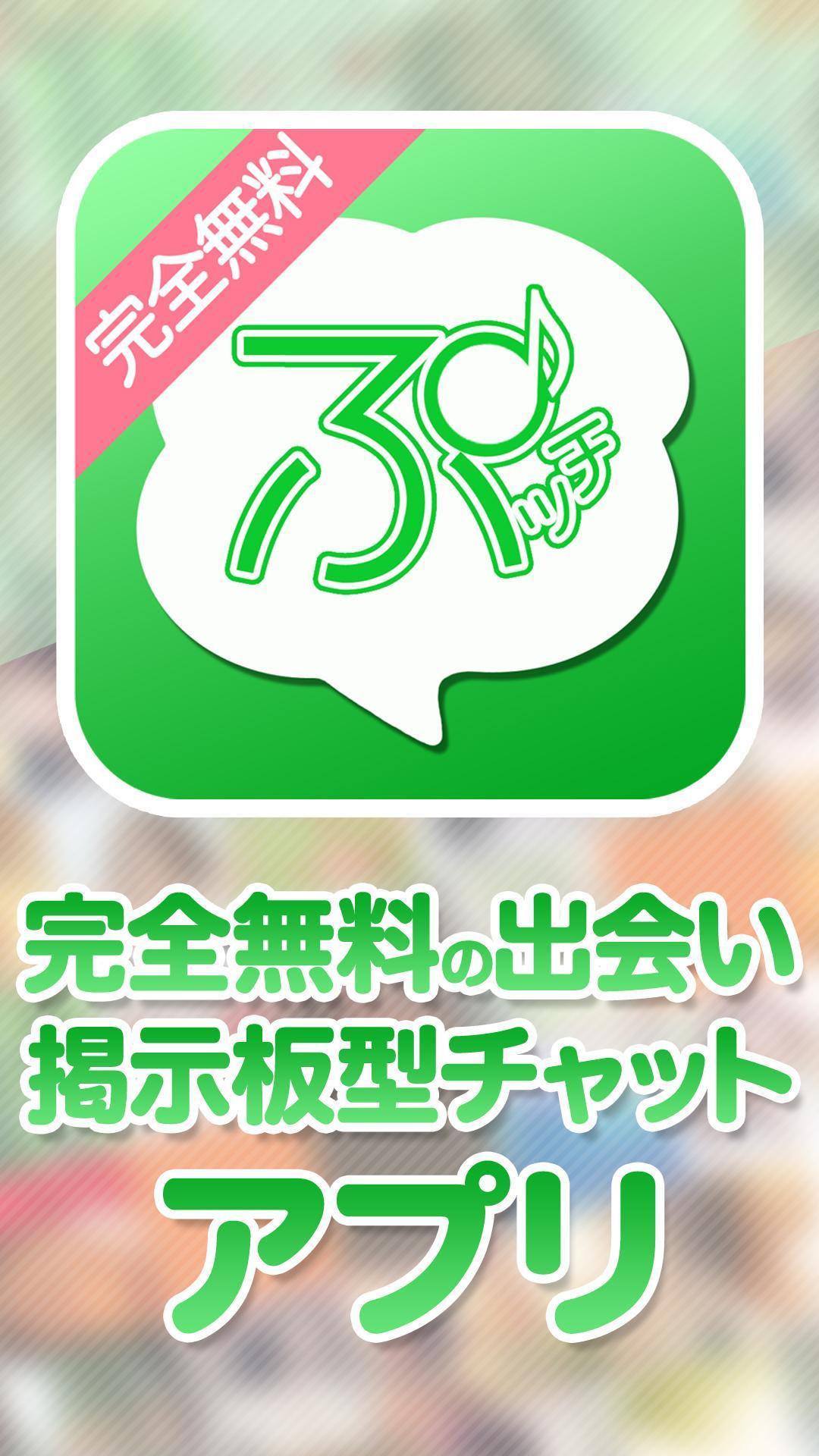 課金 なし 出会い アプリ 【課金なし!!】おすすめ無料出会系アプリを紹介!完全無料のアプリを...