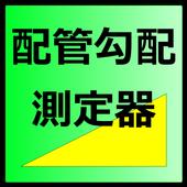 配管勾配測定器 icon
